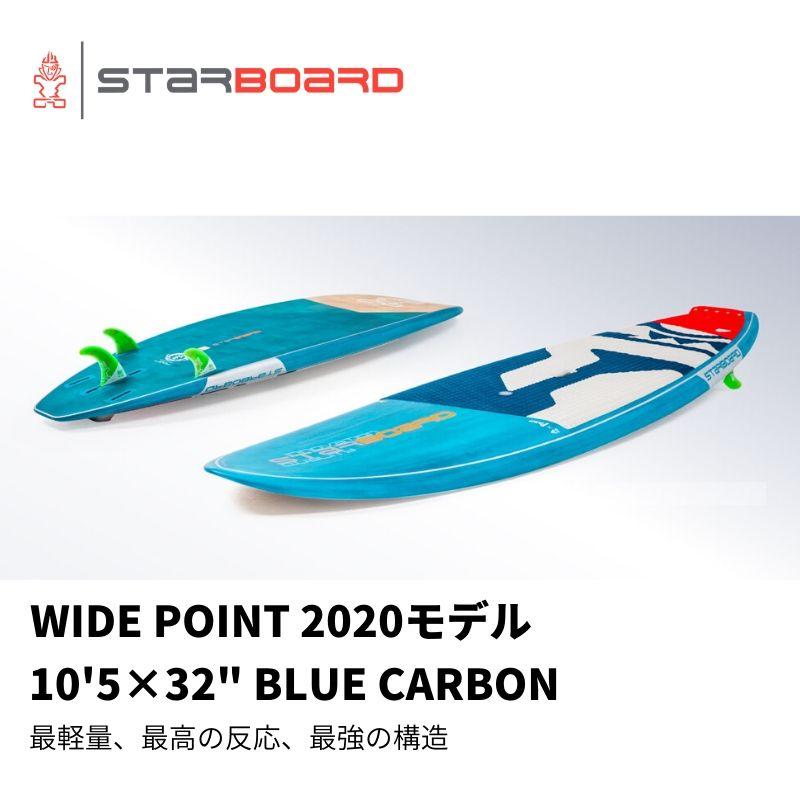 2020 STARBOARD スターボード WIDE POINT 10'5