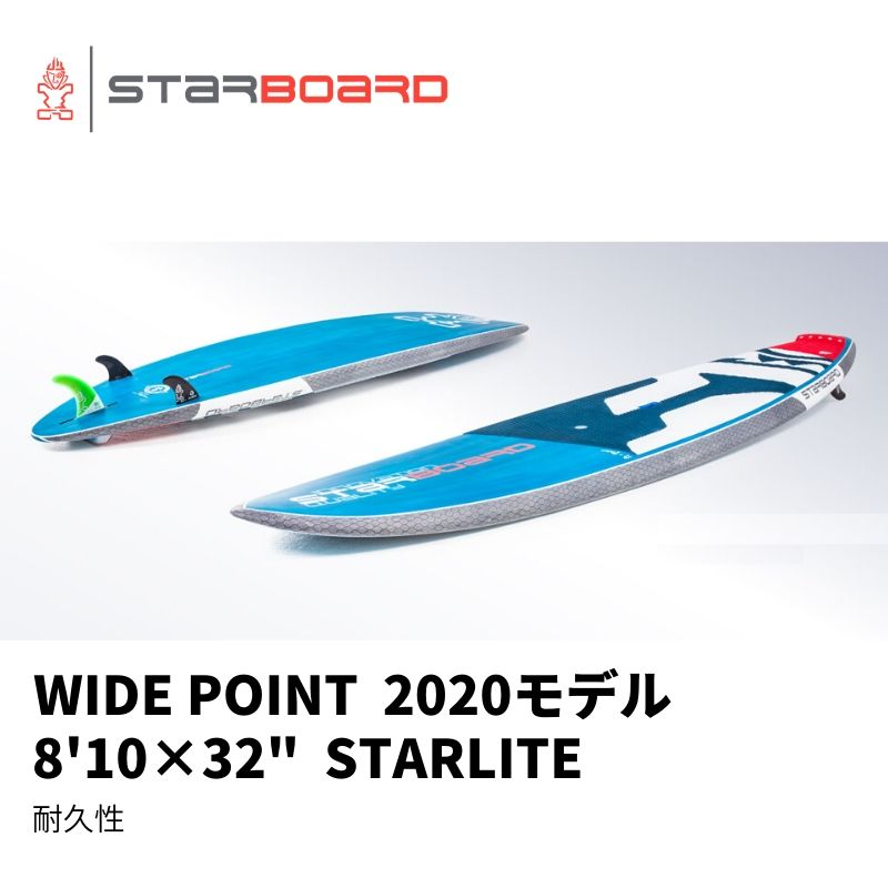 2020 STARBOARD スターボード WIDE POINT 8'10