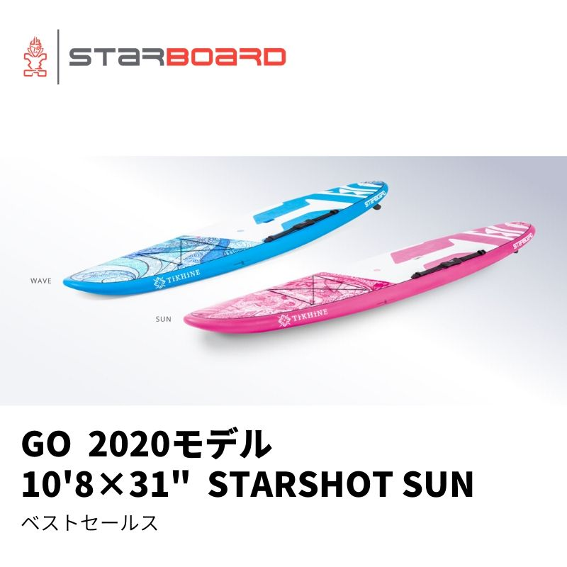2020 STARBOARD スターボード GO 10'8