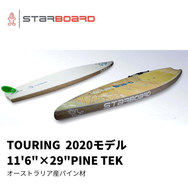 2020 STARBOARD スターボード TOURING 11'6