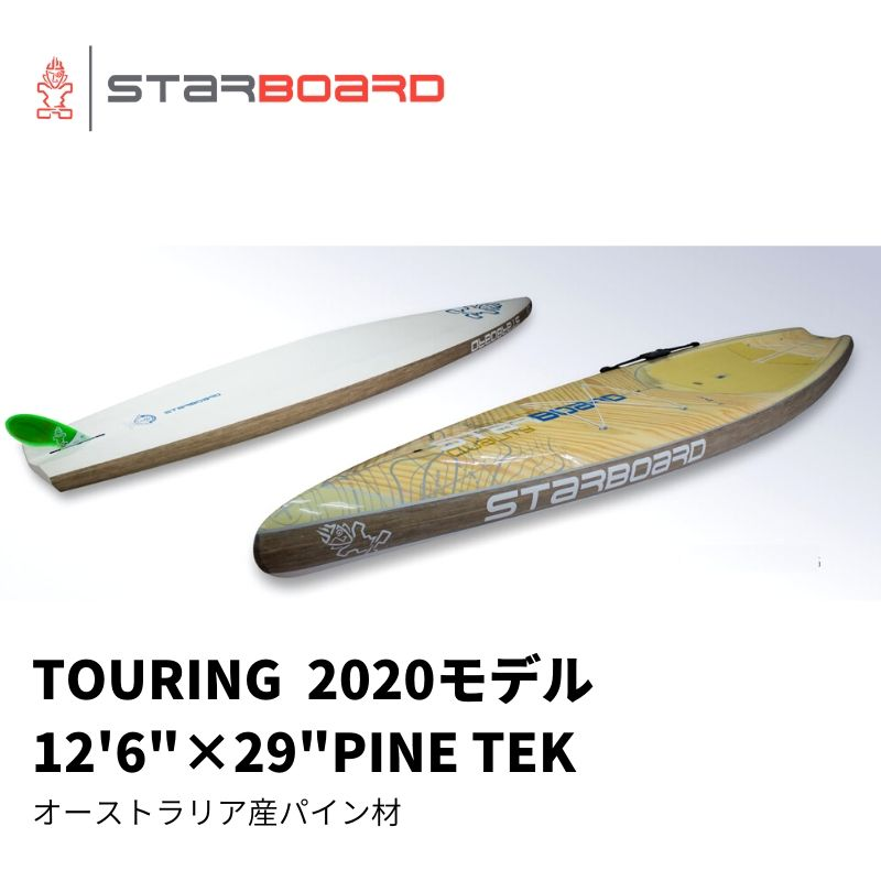 2020 STARBOARD スターボード TOURING 12'6