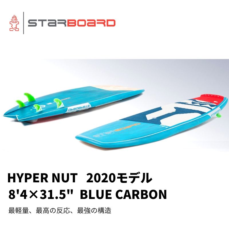 2020 STARBOARD スターボード HYPER NUT 8'4