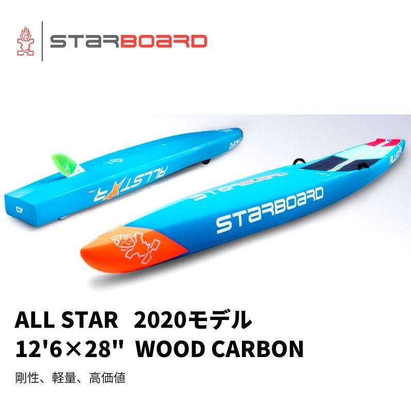 STARBOARD 2020 ALLSTAR 12'6
