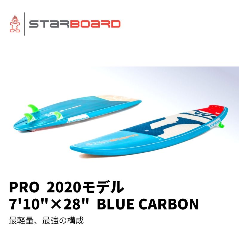 2020 STARBOARD スターボード PRO 7'10