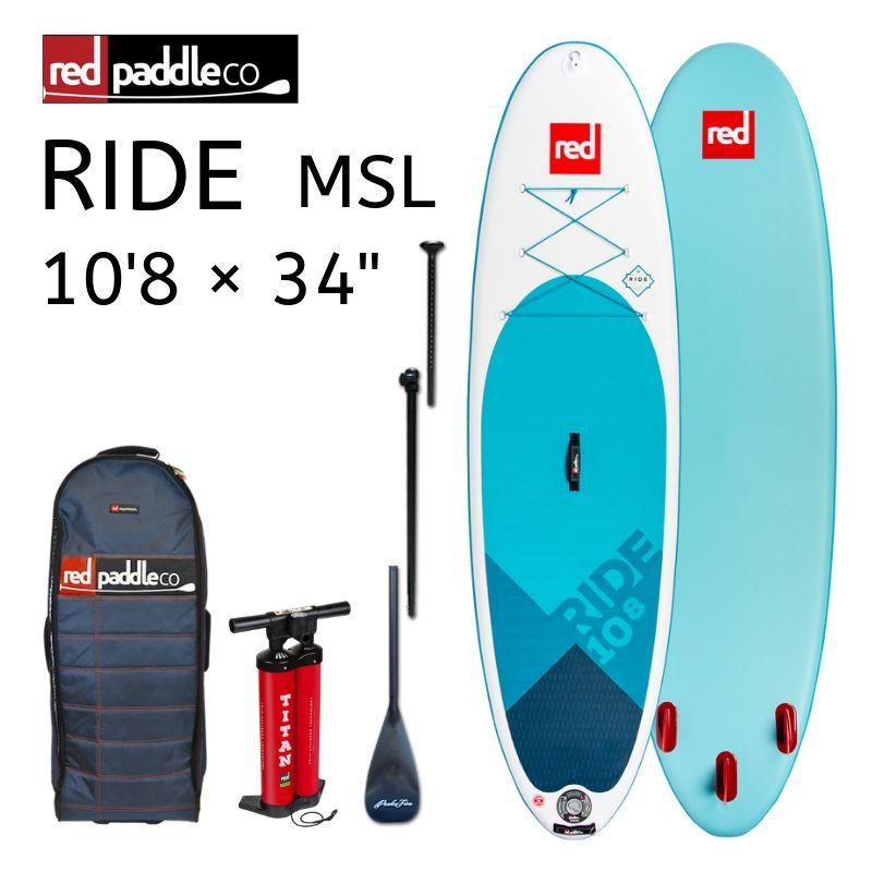 【送料無料】SUP インフレータブル サップ 2019 RED PADDLE RIDE 10'8ft レッドパドル ライド【サップボード supボード パドルボード パドル セット パック スタンドアップパドル 初心者 コンパクト 2人乗り マリンスポーツ サーフィン】