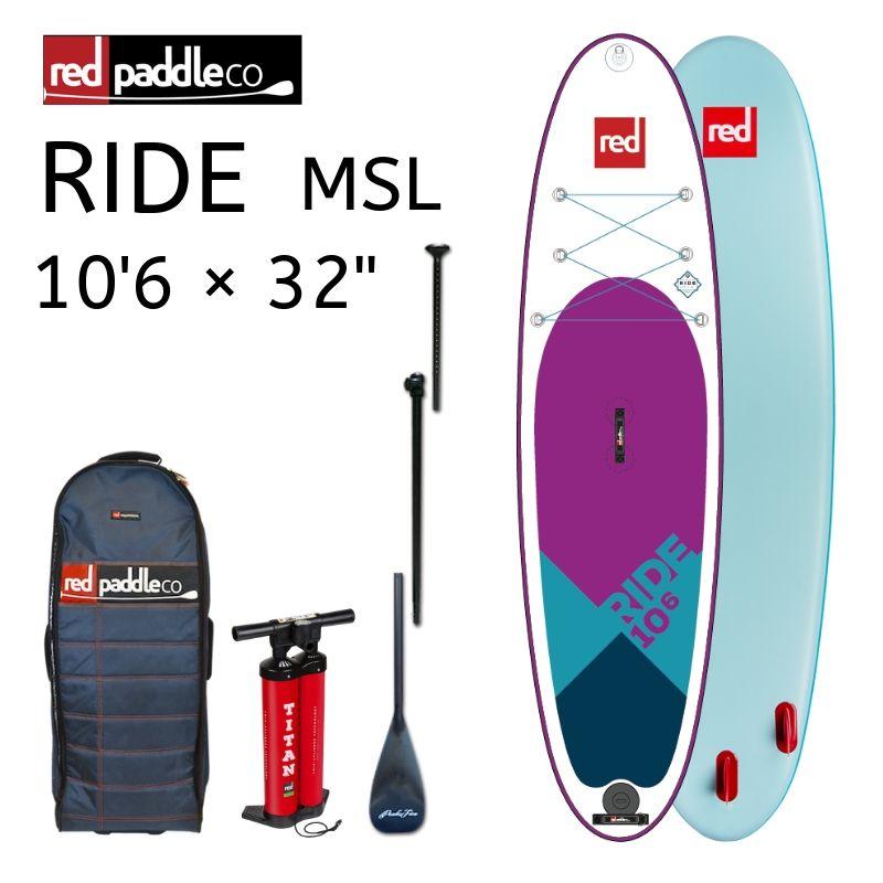 【送料無料】SUP インフレータブル サップ 2019 RED PADDLE RIDE 10'6ft Special Edition レッドパドル 【サップボード supボード パドルボード パドル セット パック スタンドアップパドル 初心者 コンパクト 2人乗り マリンスポーツ サーフィン】