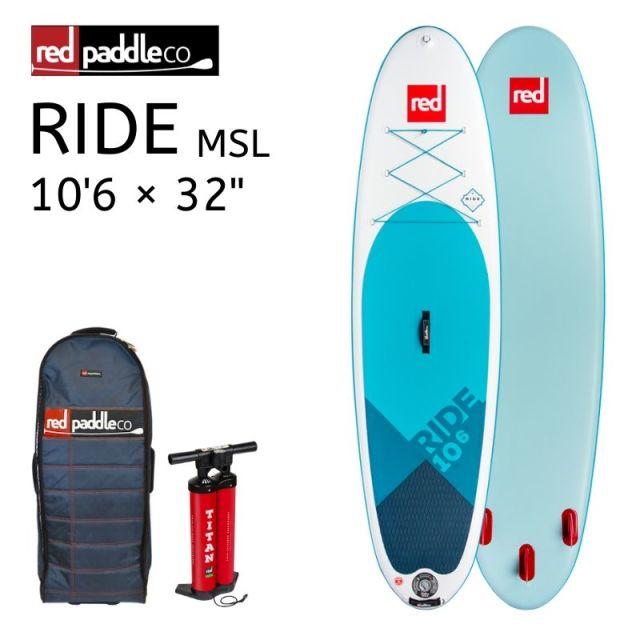 2019 RED PADDLE RIDE 10'6ft レッドパドル ライド SUP インフレータブル サップ 【サップボード supボード パドルボード パドル セット パック スタンドアップパドル 初心者 コンパクト 2人乗り マリンスポーツ サーフィン】