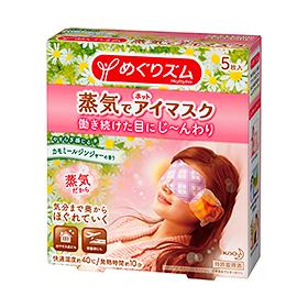 【まとめ買いがお得!】花王 めぐりズム蒸気でホットアイマスク カモミールジンジャーの香り 5枚×24セット Kao Megrhythm 4901301236869