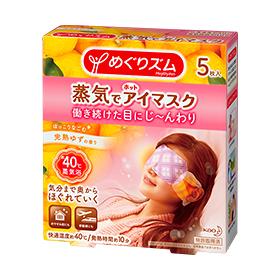花王 めぐりズム蒸気でホットアイマスク 完熟ゆずの香り 5枚×24セット Kao Megrhythm 4901301272195