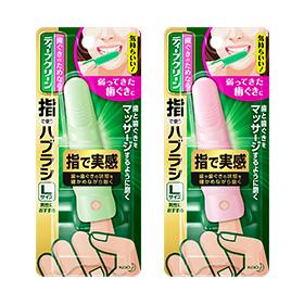 【まとめ買いがお得!】花王 ディープクリーン 指で使うハブラシ Lサイズ 1個入り×60セット Kao Deep clean 4901301327703