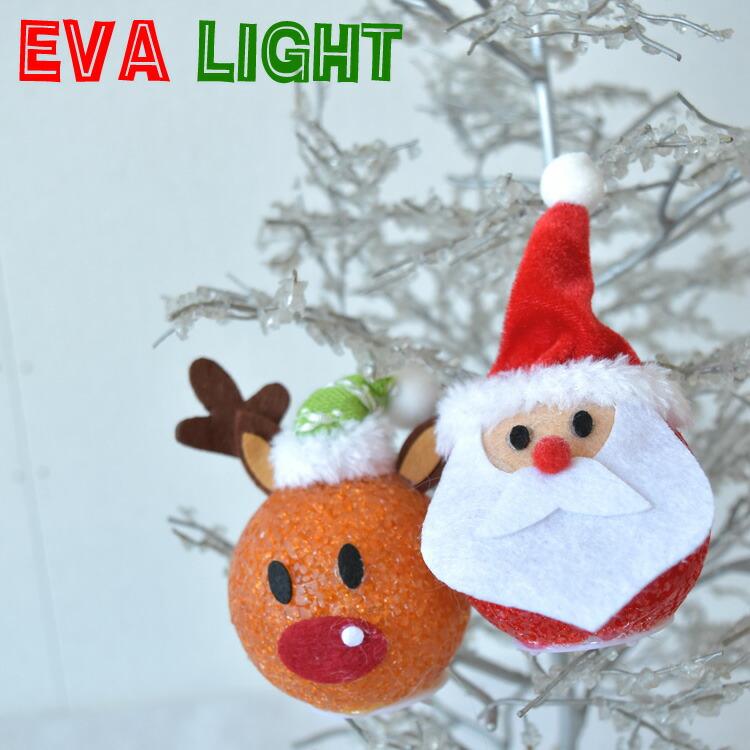 クリスマスパーティーに お部屋をかわいく飾りつけよう EVA ライト ミニサンタ ミニトナカイ クリスマス 照明 セール品 サンタ サンタクロース トナカイ 夜 最安値に挑戦 飾り ボタン電池 CR2032 ベランダ ロマンティック 雑貨 電池 インテリア クリスイマスツリー 明かり かわいい