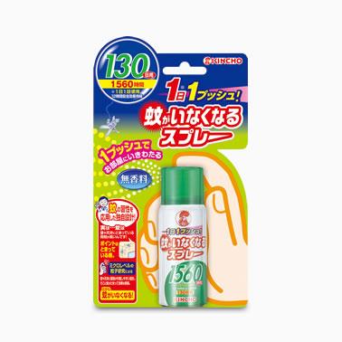 【まとめ買いがお得!】金鳥 蚊がいなくなるスプレー 130日 無香料×24本セット Kincho mosquito-insect repellent Spray 4987115105522