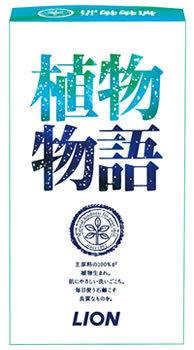 【まとめ買いがお得!】ライオン 植物物語 化粧石鹸 3コ箱(90g×3) 40セット Lion Shokubutsu Monogatari 4903301170457