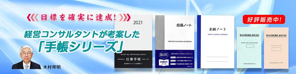 エフ・ビー・エフ:ビジネス手帳専門店