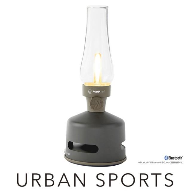 【送料無料】(沖縄県を除く)MoriMori 充電式LEDランタンスピーカー URBAN SPORTS (ダークブラウン色)  FLS-1702-DB