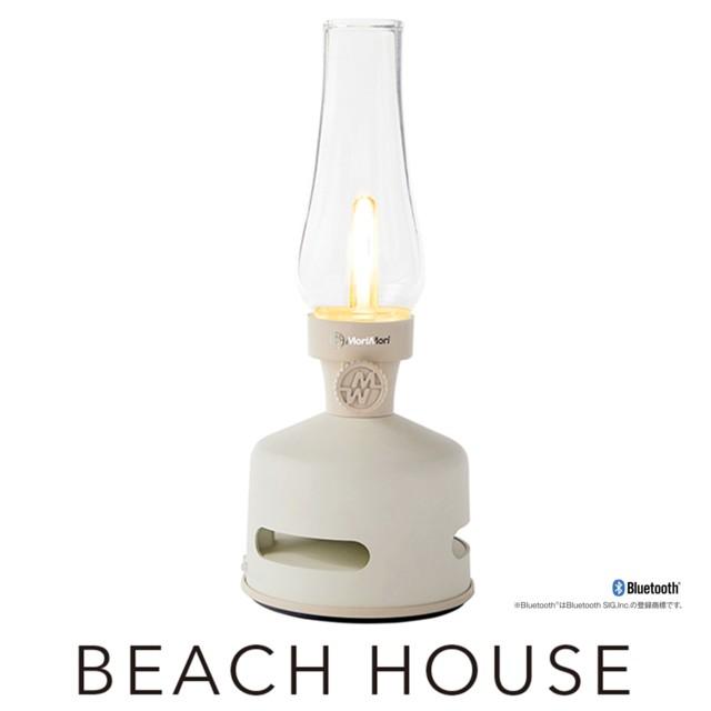 【送料無料】(沖縄県を除く)MoriMori 充電式LEDランタンスピーカー BEACH HOUSE (ホワイト色) FLS-1704-WH