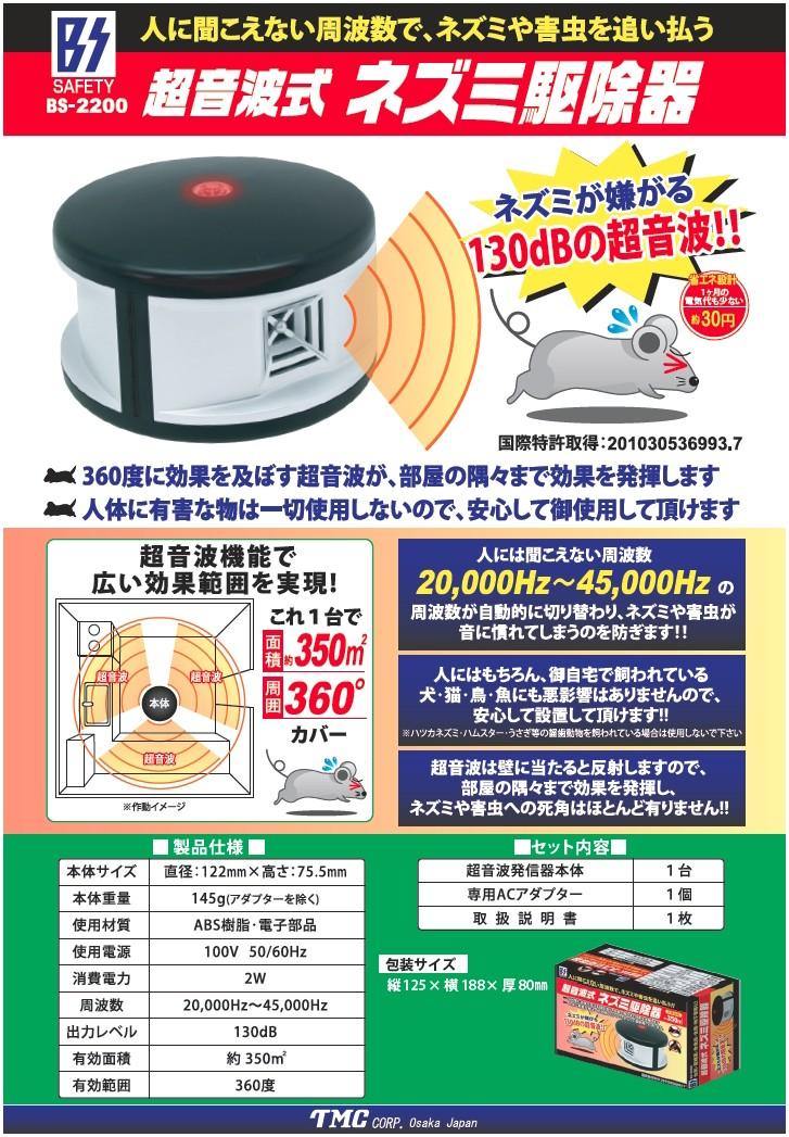 TMC 超音波式ネズミ駆除器 BS-2200