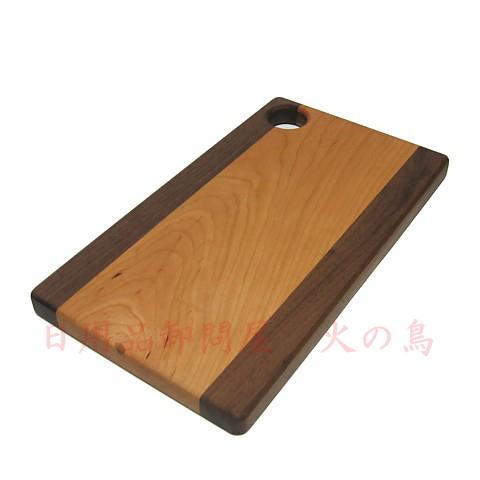カッティングボード アメリカンチェリー材&ウォルナット材使用まな板 約180×320×20mm