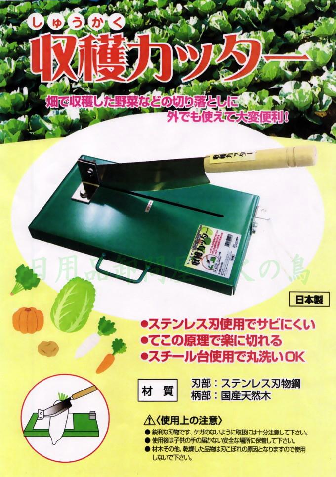 收获推锈桩机切南瓜机不锈钢刀 A 153 蔬菜 ! 南瓜切割机,海藻在日本,mochi切ri 万能刀具制造