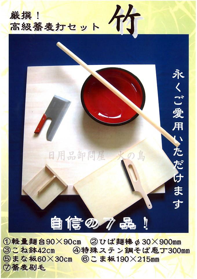 【送料無料】【大型商品】高級そば打ちセット 竹 7点セット そば・うどん用 麺打ちセット 厳選された7品!最高級蕎麦打ちセット