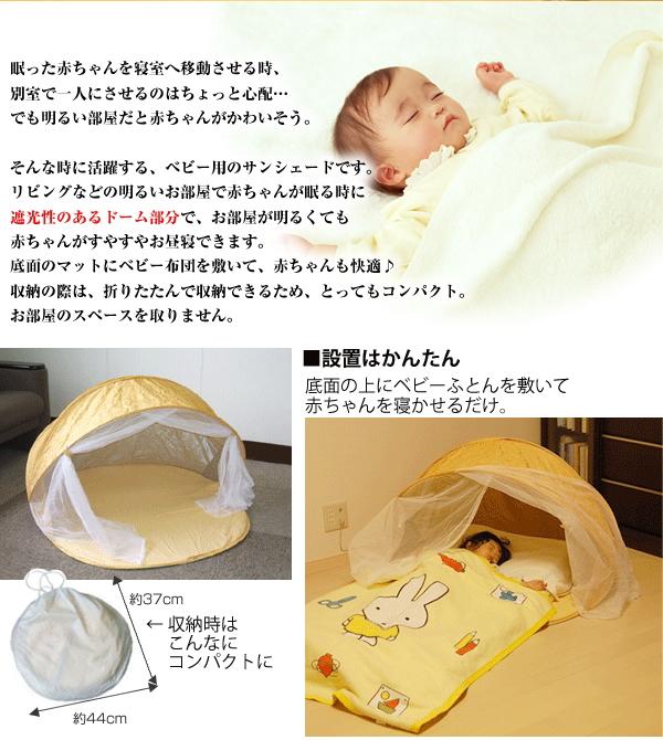 而不是 babydom BBD 50 你可以抄袭的折叠式遮阳移动是最受欢迎的 !  温和洁净宝宝小睡 !  圆顶形婴儿遮阳