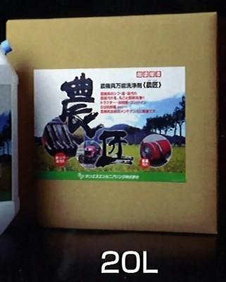 【送料無料】(沖縄県を除く)サンエス 農匠 20L 農機具万能洗浄剤 超濃縮液
