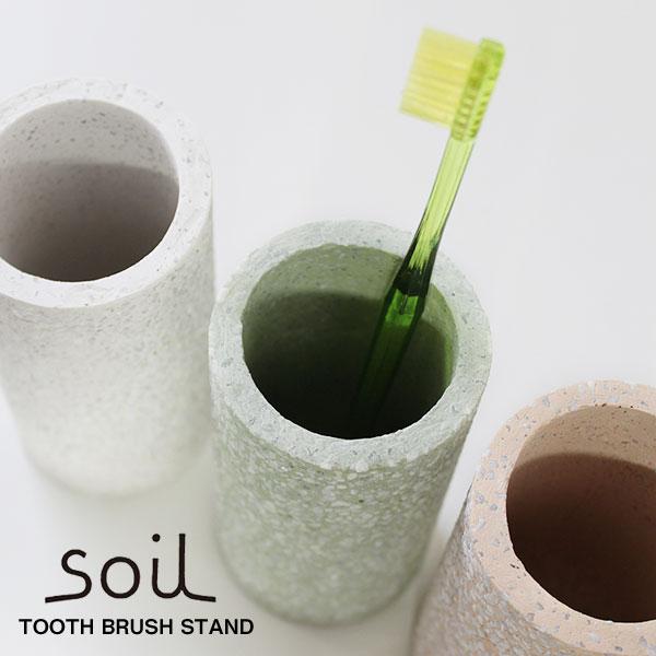 いつも清潔 吸湿性に優れた珪藻土の歯ブラシスタンド 送料無料 soil セールSALE%OFF TOOTHBRUSH STAND 歯ブラシスタンド 高級品 歯ブラシ立て 珪藻土 洗面用品 けいそうど バスルーム ソイル