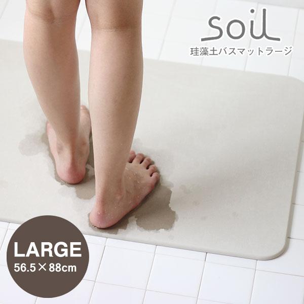 送料無料★soil バスマット ラージ【珪藻土BATHMAT large ソイル イスルギ】