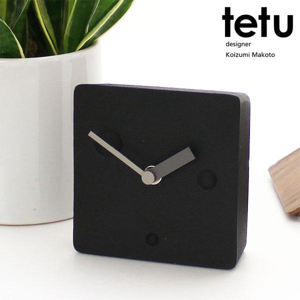送料無料★tetu clock・置時計【小泉誠 置時計 クロック スタイリッシュ お祝い 贈り物 プレゼント】
