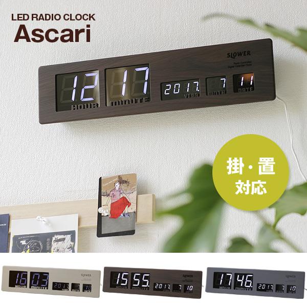 送料無料★LED CLOCK Ascari・アスカリ 電波時計【掛時計 置時計 日付表示】