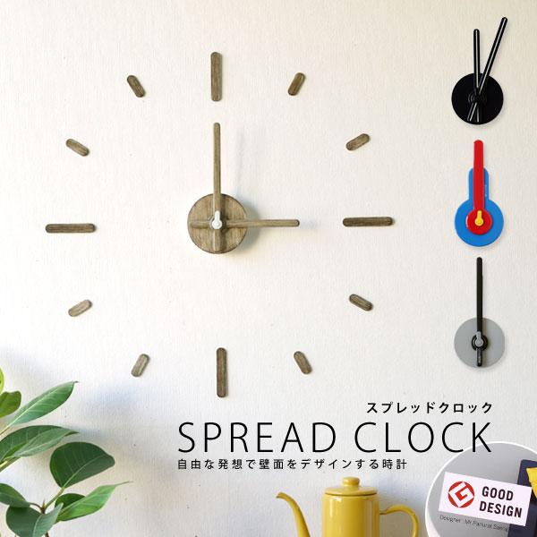自由な発想で壁面を時計に シンプルでおしゃれなデザイン 低価格化 スプレッド クロック リビング 壁掛け 蓄光 静音 おしゃれ カラフル 時計 ユニーク 保障