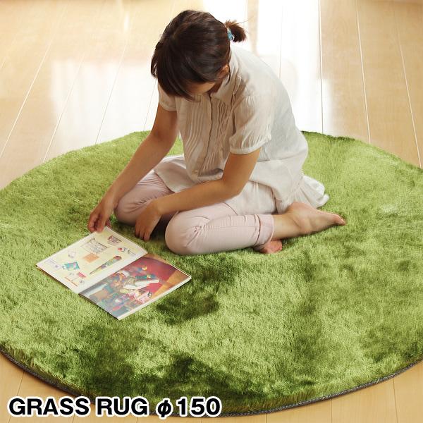 送料無料★GRASS RUG グラスラグ ラウンド 150【円形ラグ カーペット 床暖房 ホットカーペット対応】