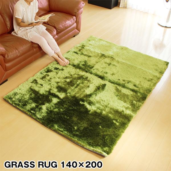 送料無料★GRASS RUG グラスラグ 140×200【カーペット 床暖房 ホットカーペット対応】