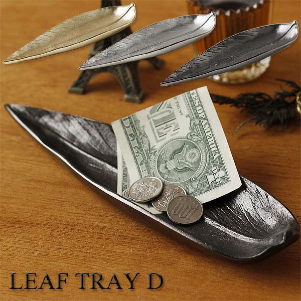 錫製のような光沢がおしゃれ!細長い葉っぱ形のマルチトレイ LEAF TRAY リーフトレイD【トレー アクセサリートレー アッシュトレイ キートレイ 小物入れ キャッシュトレイ 釣銭トレー】