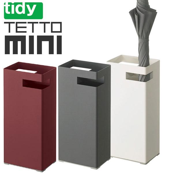 送料無料★tidy TETTO・テットミニ傘立て【tidy テラモト】