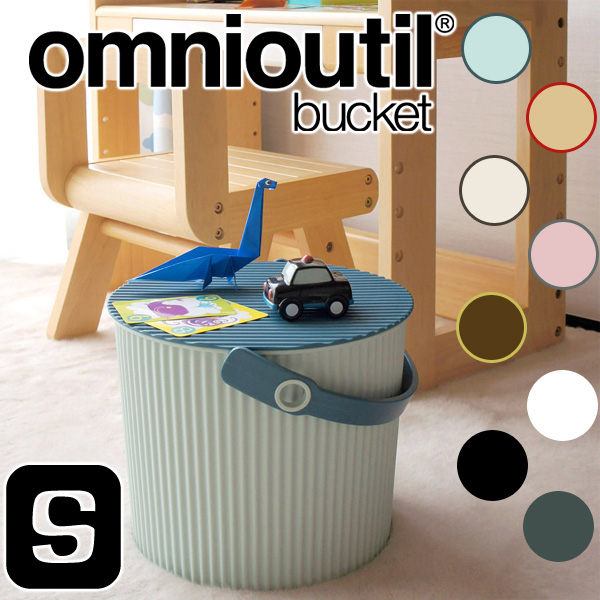 小さめバケットはおもちゃや小物入れなどに Omnioutil オムニウッティ フタ付バケット S【収納ボックス 簡易スツール トイボックス】