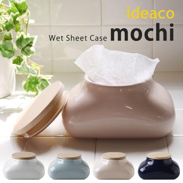 詰め替え用の袋をそのまま収納 乾燥を防ぎます mochi 信頼 モチ ウェットシートケース ideaco 木蓋 陶器 お尻拭き ティッシュ セール特価 メイク落とし パッキン 容器
