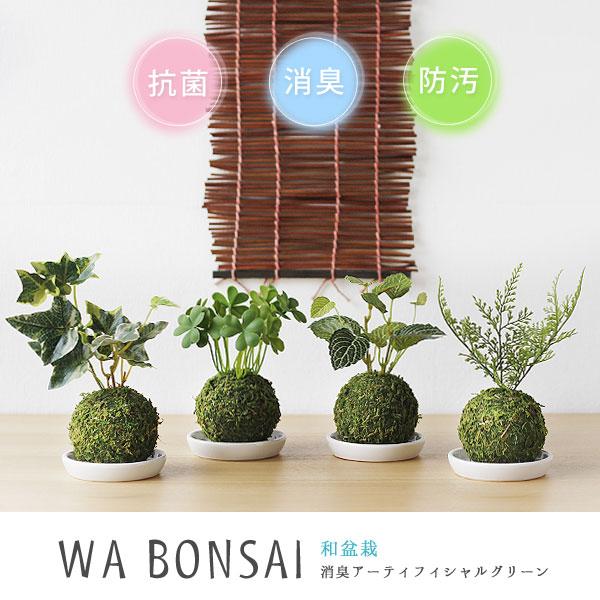 売れ筋 和モダンな空間にぴったりのフェイクグリーン 卓上用 Wa Bonsai 和盆栽 消臭アーティフィシャルグリーン 苔玉タイプ キシマ デオドラント NEW 造花 観葉植物 消臭グッズ 空気清浄