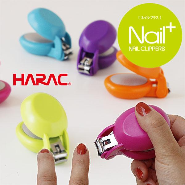 握りやすく軽い切れ味。ユニバーサルデザイン爪切り HARAC Nail+ ネイルプラス【長谷川刃物 つめきり 爪やすり 安心 安全 日本製 子ども 高齢者 手の力が弱い】