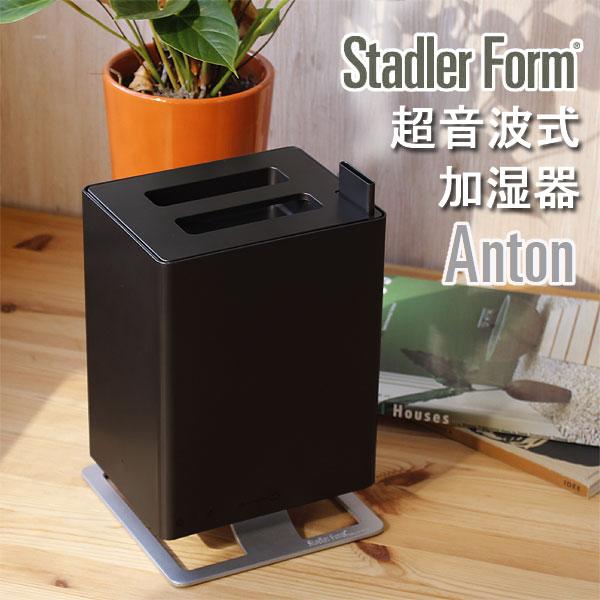 送料無料★Stadler Form Anton コンプリートセット・超音波式加湿器【アロマ加湿器 シルバーキューブ】