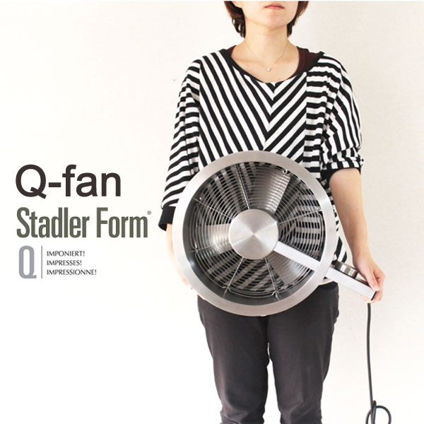 送料無料★Stadler Form Q-fan ステンレスサーキュレーター【扇風機 サーキュレーター 省エネ Matti Walker チャーリーファン stadler form】