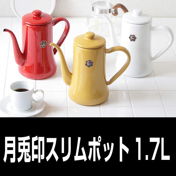お家でオシャレにカフェ気分1.7リットル復刻品 送料無料★月兎印スリムポット1.7L