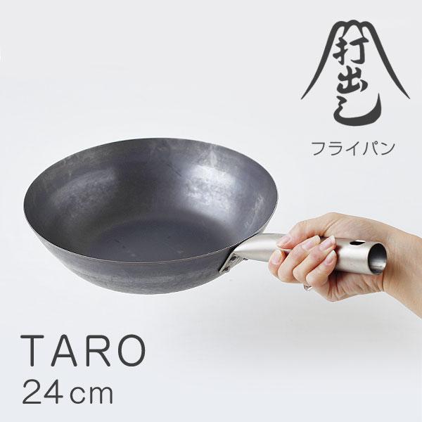 送料無料★山田工業所 打ち出しフライパン TARO 24cm【軽量 チタン製ハンドル ガス火専用】