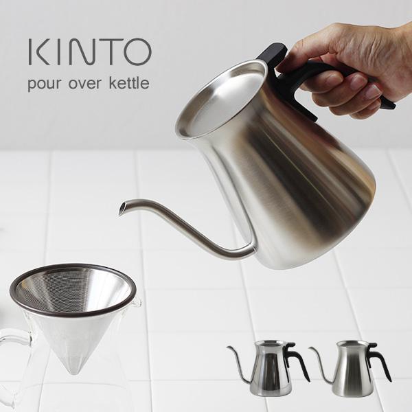 送料無料★KINTO キントー プアオーバーケトル 900ml【コーヒーポット】