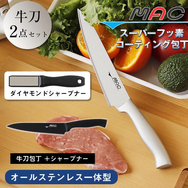 送料無料★MAC マック スーパーフッ素コーティング包丁 牛刀2点セット★包丁置きプレゼント