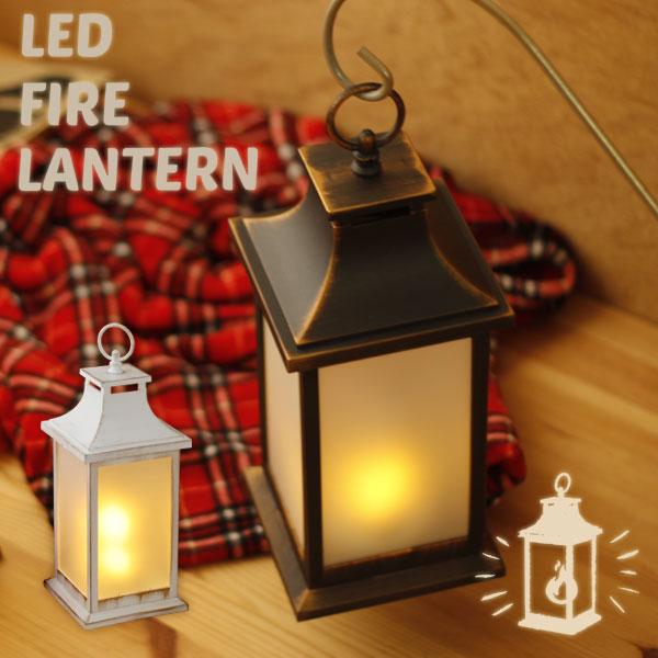 ランタンの中で本物の焚火のような揺らぎを再現したLEDライト 通信販売 イルミネファイヤーランタン カーブ 春の新作 インテリアライト 照明 ランプ