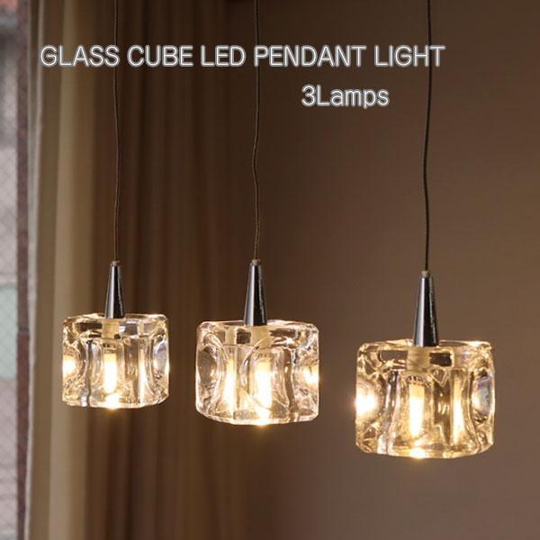 送料無料★ガラスキューブ LED ペンダントライト3灯