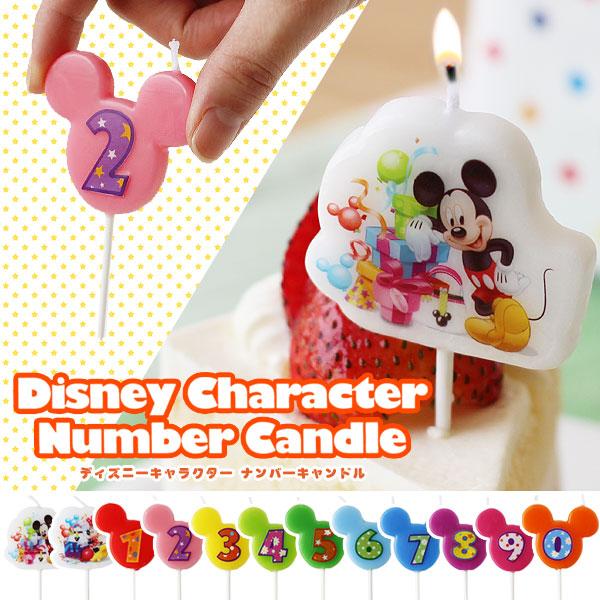 【ポイント10倍】ディズニーキャラクターナンバーキャンドル【ミッキーマウス ミニーマウス 誕生日 パーティー ケーキ 数字】