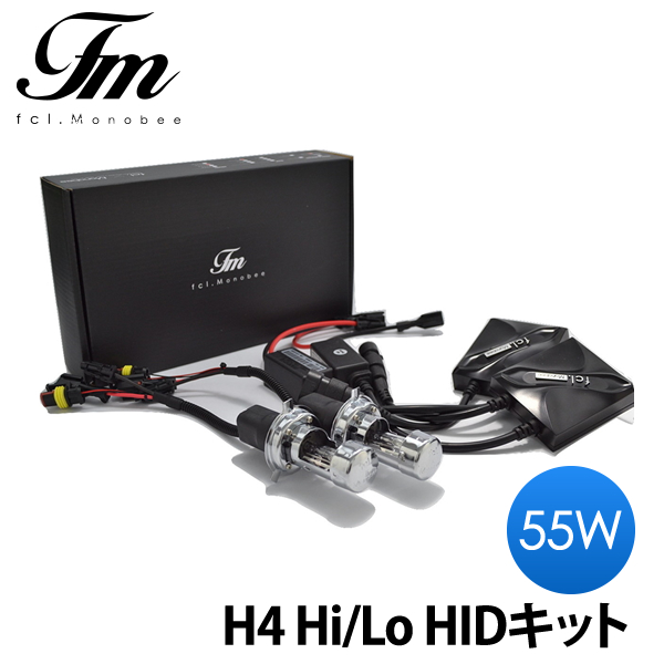 アウトレットSALE HID H4 コンバージョンキット fcl.Monobee 55W H4Hi/Lo HIDキット 6000K 8000Kからお選びいただけます