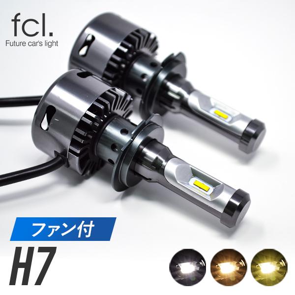fcl H7 LEDヘッドライト フォグランプ 車検対応 ファン付モデル【安心1年保証】
